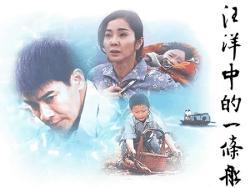 汪洋中的一条船电影_汪洋中的一条船(2000年李泉溪执导电视剧) - 搜狗百科