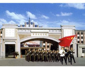 中国人民解放军军事学院