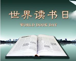 """""""世界读书日"""" - 张军 - 天涯客的博客"""