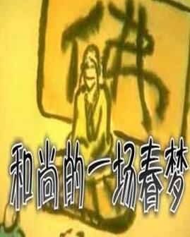 和尚的一场春梦》是国产台湾影片,由禾和公司 ...