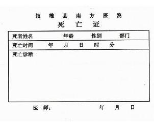 居民死亡医学推断书_死亡证明 - 搜狗百科