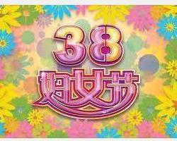 三八妇女节快乐 - 向阳花 - 中班