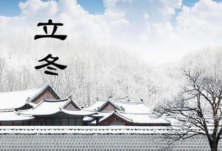 【原】七律·立冬 - 凌波仙 - 无花果-无花果(凌函君)