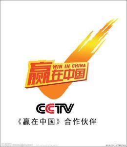 赢在中国2006_赢在中国 - 搜狗百科