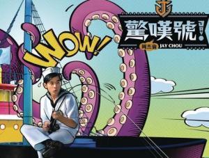 全球华语榜中榜_惊叹号(周杰伦2011年专辑名) - 搜狗百科