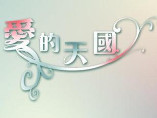 天才医生漫画小说爱的天国- 搜狗百科天才940
