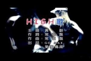 high歌_HIGH歌 - 搜狗百科