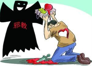邪教 - 搜狗百科 '); // --> 新闻 网页 微信 知乎 问问 图片 视