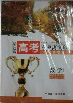 2015广东高考零距离突破数学 搜狗百科