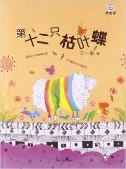 桃桃丛书:第12只枯叶蝶 - 搜狗百科
