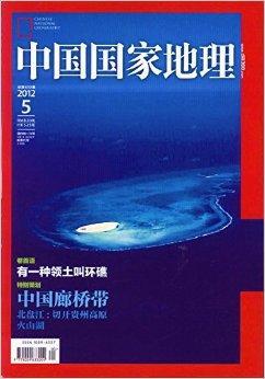 中国国家地理杂志 2012年5月 中国廊 搜狗百科