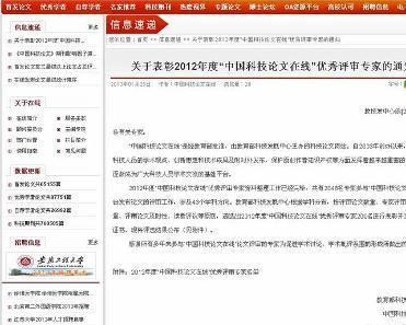 中国科技论文在线_中国科技论文在线 - 搜狗百科
