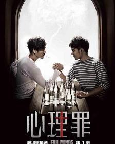心理罪(2015年网络剧) - 搜狗百科