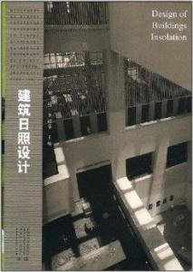 计算机辅助建筑日照设计和建筑遮阳设计进行了实例讲解.   高清图片