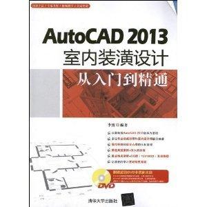 autocad2013室内装潢设计从入门 搜狗百科 高清图片