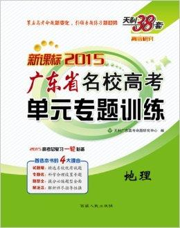 天利38套 2015新考纲广东省名校高考 搜狗百科