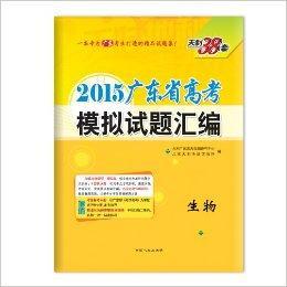 天利38套 2015广东省高考模拟试题汇 搜狗百科