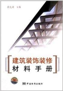 建筑裝飾裝修材料手冊