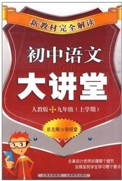 中语文大讲堂 九年级 人教版 新教材完全解读 搜狗百科图片