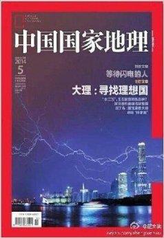 中国国家地理杂志 2014年5月 201 搜狗百科
