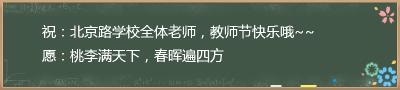 九·十 教师节快乐! - 八年级二班 - 南昌北京路学校八年级二班的博客