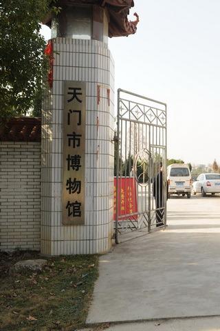 中国群团——参观天门市博物馆