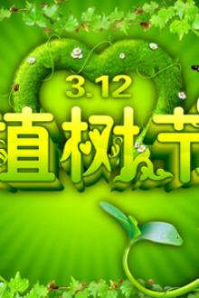 【建兴镇】3.12植树节活动