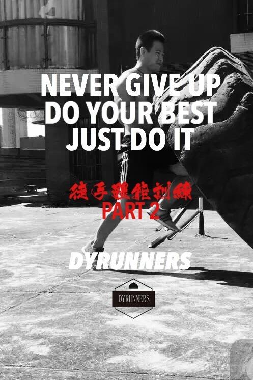 德阳夜跑DyRunners 徒手体能训练 PART2