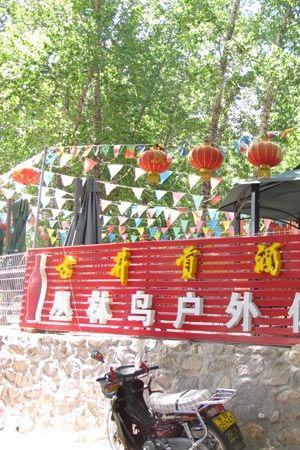 北京丛林鸟营地、白龙潭皇家森林公园户外休闲两日游