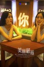 【天合情缘】9月13日大型相亲会,开启美丽的邂逅!