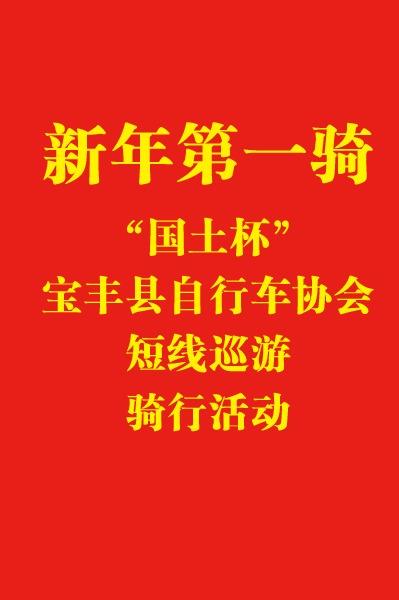 """【国土杯】""""元旦第一骑""""短线巡游骑行活动"""