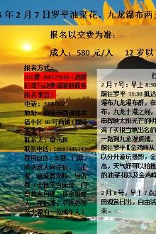爨峰户外20150207罗平自驾游