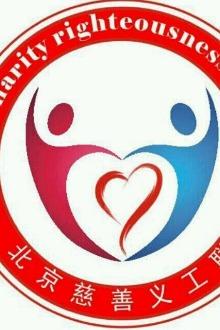 北京慈善义工联3月1号