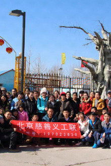 4月18日北京慈善义工联
