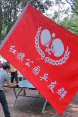 五一劳动节红旗公园乒乓球比赛