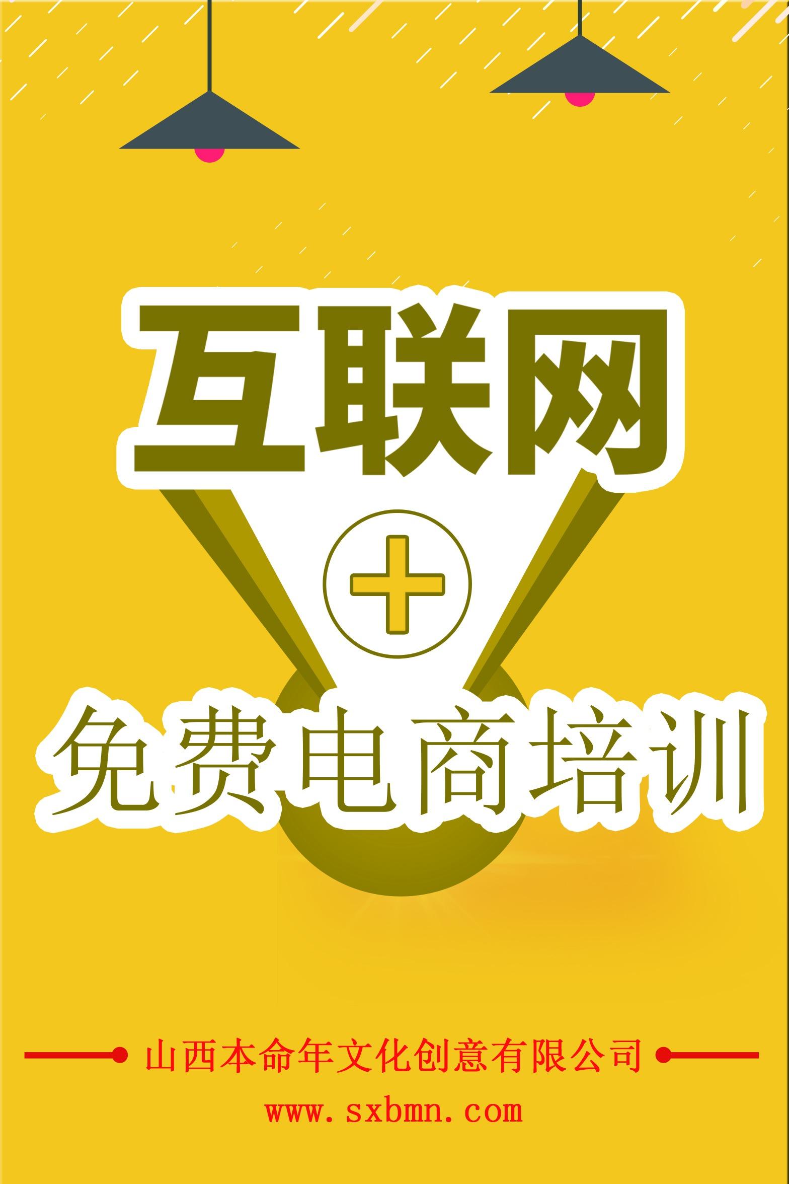 第23届免费电商学习交流会