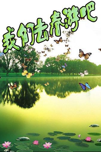 """2015年3月28号组织""""放风筝、烧烤、踏青""""一日游活动!"""