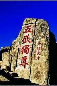 野蘑菇中秋9月15-16夜爬泰山、游趵突泉、大明湖