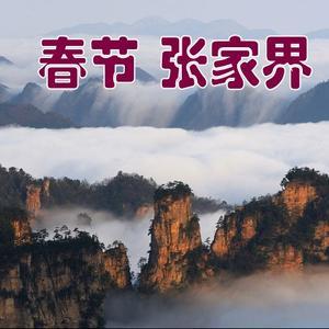 野蘑菇【春节】湘西明珠张家界、凤凰古城、芙蓉镇
