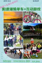 【苏州】阳澄湖骑单车+互动游戏