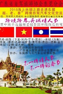 2015春节纵贯中南半岛:越南、老挝、泰国跨境自驾活动