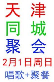 天津同城聚会