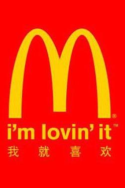 我在麦当劳等你,期待认识最好的你!