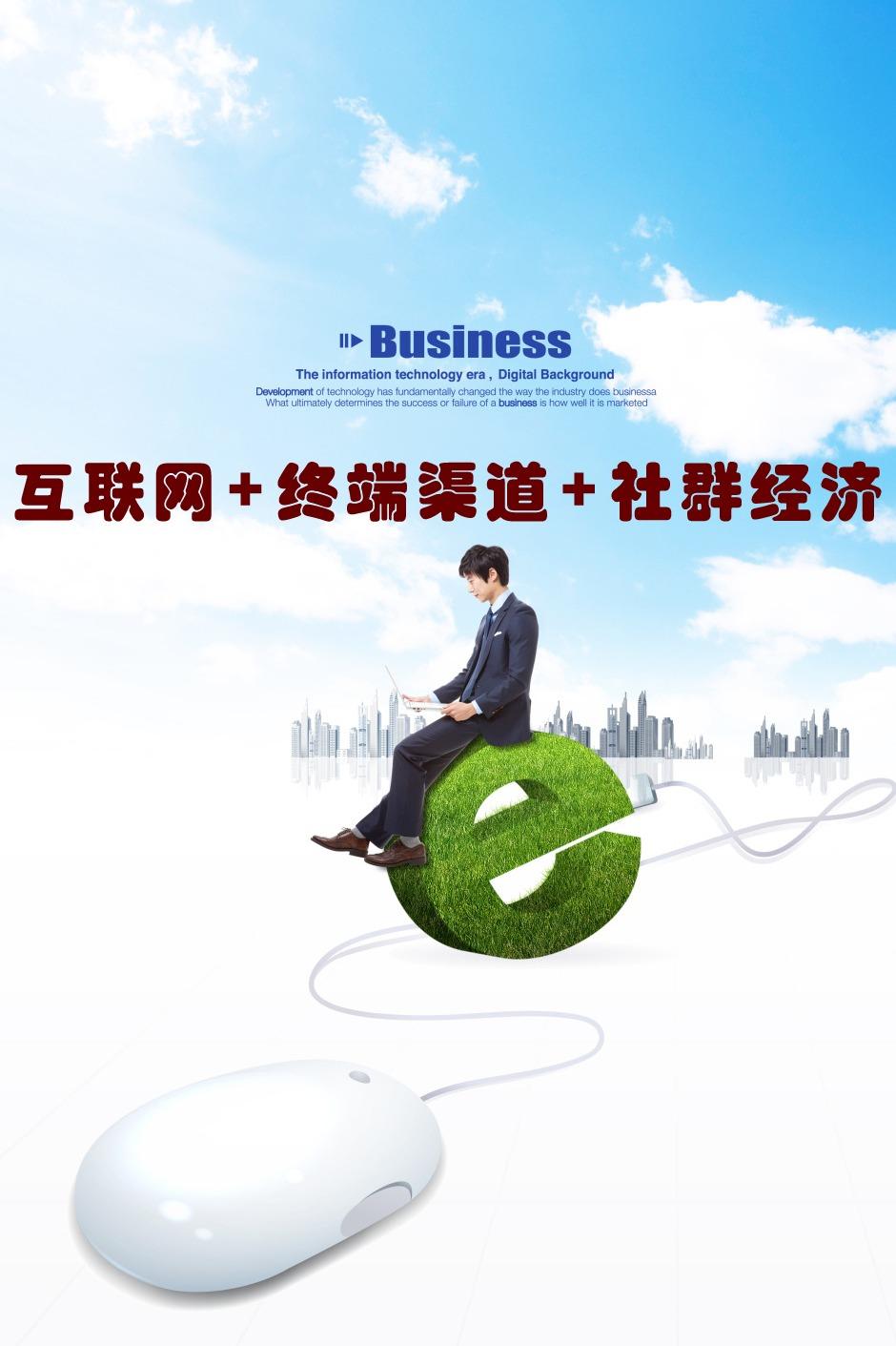 12.13互联网+终端渠道+社群经济项目现场招商会