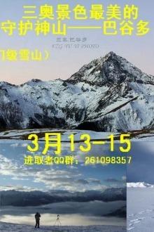 3.13日-15日雪山三奥之——巴谷多雪山(4400米)