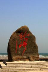 龙湾海滩赶海,登斋堂岛游渔村活动