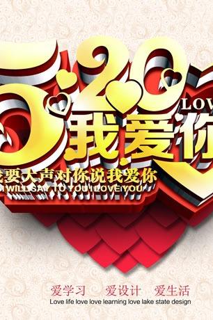"""'520'爱要大声说出来""""名企相亲大会"""