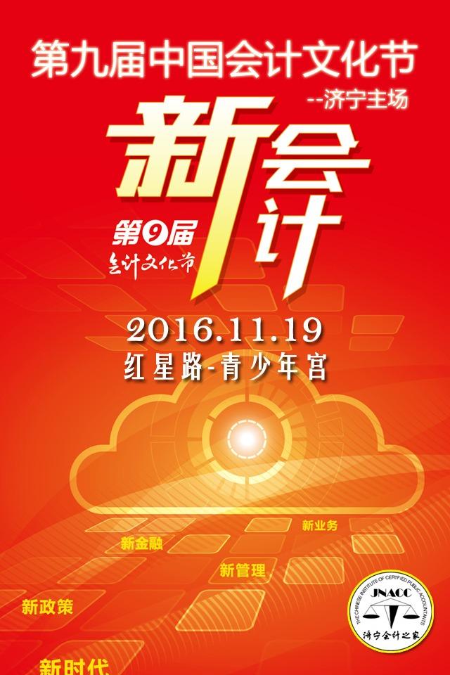2016《第九届?中国会计文化节》 济宁站