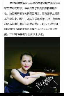 杨珊珊钢琴独奏音乐会
