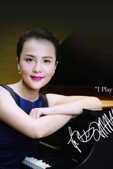 12月4日雅马哈艺术家杨珊珊钢琴独奏音乐会